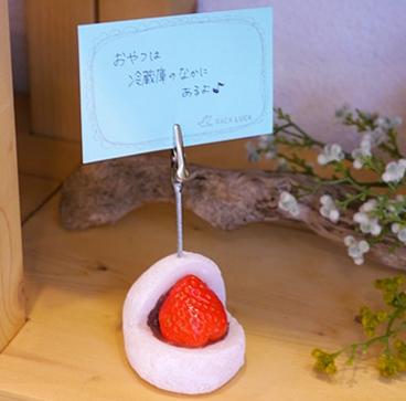ichigotdaifuku-1
